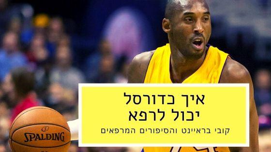 איך כדורסל יכול לרפא כעס – קובי בראיינט